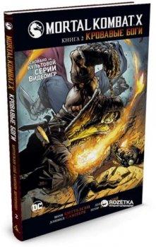 Mortal Kombat X. Книга 2. Криваві боги - Кіттелсен Ш. (9785389111639)