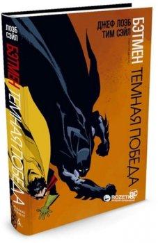 Бетмен. Темна перемога - Лоеб Дж., Сейл Т. (9785389107823)