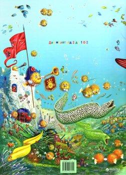 Вовченятко, яке запливло далеко в море - Марійка Луговик,Іван Малкович (9789667047252)