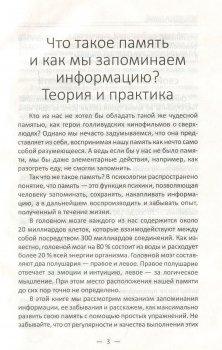 Тренируем память 1000 эффективных предложений - Константинов М.А. (9786176908548)