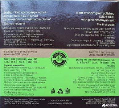 Рис Август Gourmet Collection Для суші 2 х 175 г + рожева гімалайська сіль 50 г (4820019601458)