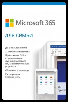 Лицензия Office 365 FAMILY(Семейная) Все языки 6 пользователей 12 мес