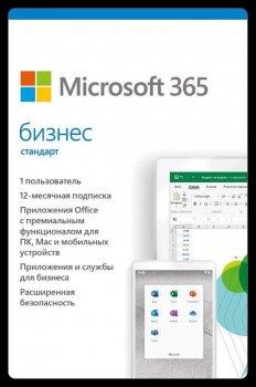 Ліцензія MICROSOFT OFFICE 365 Business Standard KLQ-00217