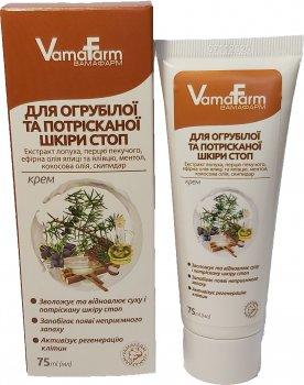 Упаковка крема VamaFarm для огрубевшей и потрескавшейся кожи стоп 2 шт х 75 мл (4820220810823-2)
