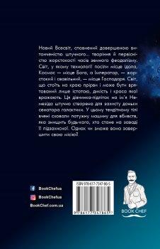 Діаболік - С.Дж. Кінкейд (9786177347865)