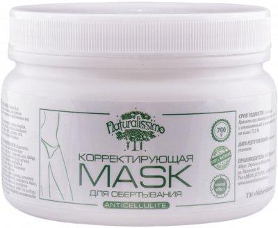 Антицеллюлитная маска Naturalissimo Normal-effect для коррекции фигуры 700 г (2000000014364)
