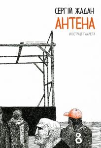 АНТЕНА чорно-біла версія (9789669782106)