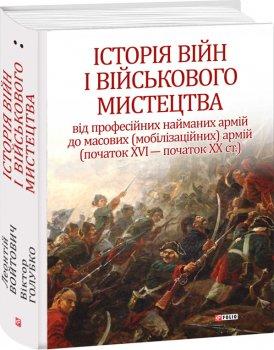 Історія війн і військового мистецтва. Том 2 - Войтович Л., Голубко В. (9789660383500)