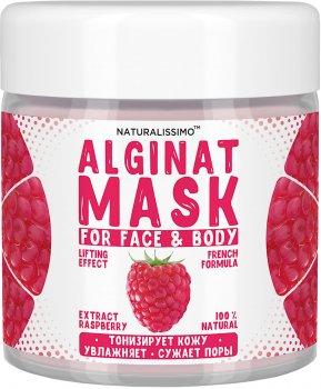 Альгинатная маска для лица Naturalissimo лифтинг-эффект Малина 50 г (2000000006321)