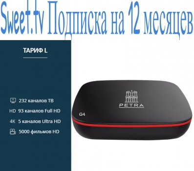 Смарт TV BOX с подпиской Sweet.tv Пакет L на 12 мес + Popcorn Netflix Android приставка 4K Petra G4