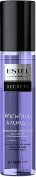 Спрей для волосся Estel Secrets Розкіш блонду Двофазний для світлого та знебарвленого волосся 200 мл (4606453067919)