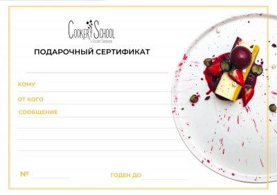 Подарунковий сертифікат номінал 3000 грн