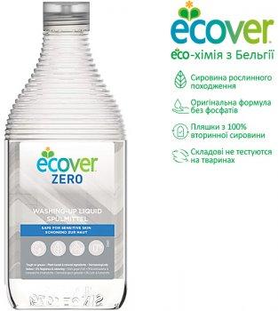 Средство для мытья посуды Ecover Без аромата и цвета 450 мл (5412533416640)
