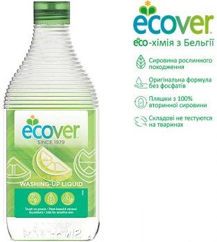 Средство для мытья посуды Ecover Лимон и Алоэ Вера 450 мл (5412533417654)