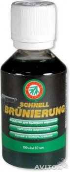 Засіб для вороніння Klever Ballistol Quickbrowning 50 ml (23611)