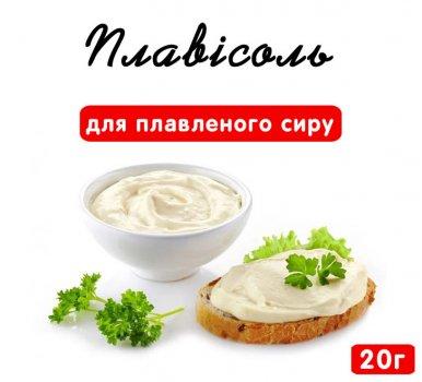 Плависоль Cheese master для плавленого сыра (20г)