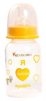 Бутылочка круглая с силиконовой соской (желтая), 125 мл, Курносики, Жовта (12-49852)