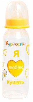 Бутылочка круглая с силиконовой соской (желтая), 250 мл, Курносики, Жовта (7002-2)