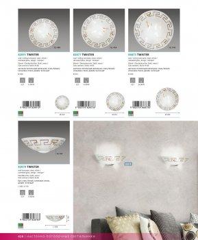 Світильник настінно-стельовий Eglo 82891 TWISTER
