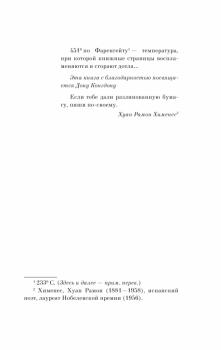 451° по Фаренгейту - Брэдбери Р. (9786177764150)