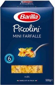 Макаронные изделия Barilla мини Фарфалле 500 г (8076809521567)