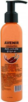 Антицелюлітний масажний крем Avenir Cosmetics з розігрівальним ефектом Перець 200 мл (4820440814168)