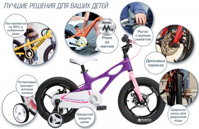 "Велосипед Royal Baby Space Shuttle 16"" Official UA Фиолетовый (RB16-22-PRL)"