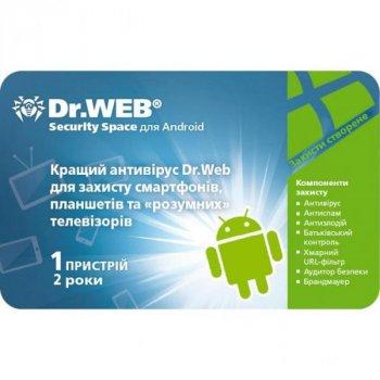 Антивірус Dr. Web Space для Android 1 прис./2 роки (скретч-карта) (CHM-AA-24M-1-A3)