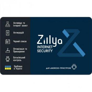 Антивірус Zillya! Internet Security for Android на 1го 1 моб вуст, скретч-карт (4820174870195)