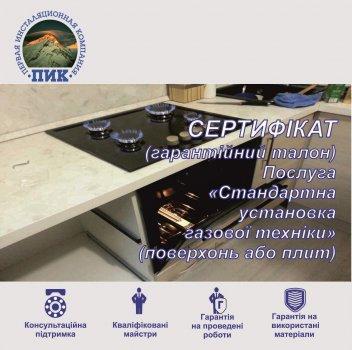 Сертификат на установку газовой техники