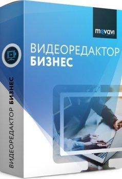 Movavi Відеоредактор Бізнес 15 для 1 ПК (електронна ліцензія) (MovVEbus)