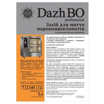 Моющее средство DazhBO Professional для пароконвектоматов 5 л k (GS82608)