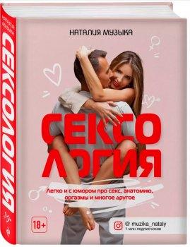 Сексология. Простым языком о том, что каждая женщина должна знать о сексе - Наталия Музыка (9789669936561)
