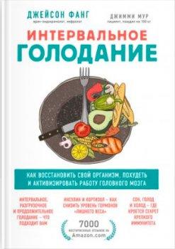 Интервальное голодание. Как восстановить свой организм, похудеть и активизировать работу мозга - Фанг Джейсон, Мур Джимми (9789669936646)