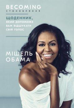 Становлення. Щоденник, який допоможе вам відшукати свій голос - Мішель Обама (9789669935168)