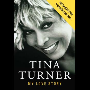 Моя любовна історія - Тернер Т. (9786177764167)