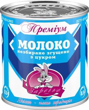 Упаковка молока сгущенного цельного Заречье Премиум с сахаром 8.5% 370 г х 3 шт (4820001076813)