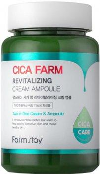 Ампульный крем FarmStay Cica Farm Revitalizing Cream Ampoule с центеллой азиатской 250 мл (8809035141557)