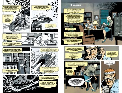 Бетмен. Рік перший ISBN 978-966-917-176-4