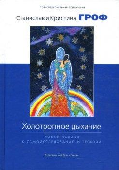 Холотропное дыхание. Новый подход к самоисследованию и терапии - Кристина Гроф, Станислав Гроф (978-5-906154-38-5)