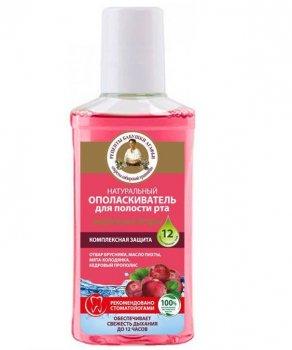 Ополаскиватель 100% натуральный для полости рта Рецепты бабушки Агафьи морозные ягоды комплексная защита 250 мл (4680019153193)