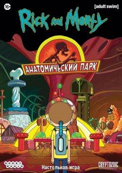 Настільна гра Hobby World Рік і Морті. Анатомічний парк (2019) (4630039151891)
