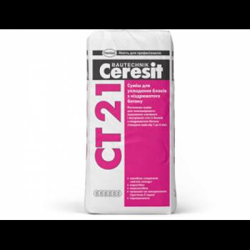 Суміш для укладання блоків з ніздрюватого бетону Ceresit CT 21