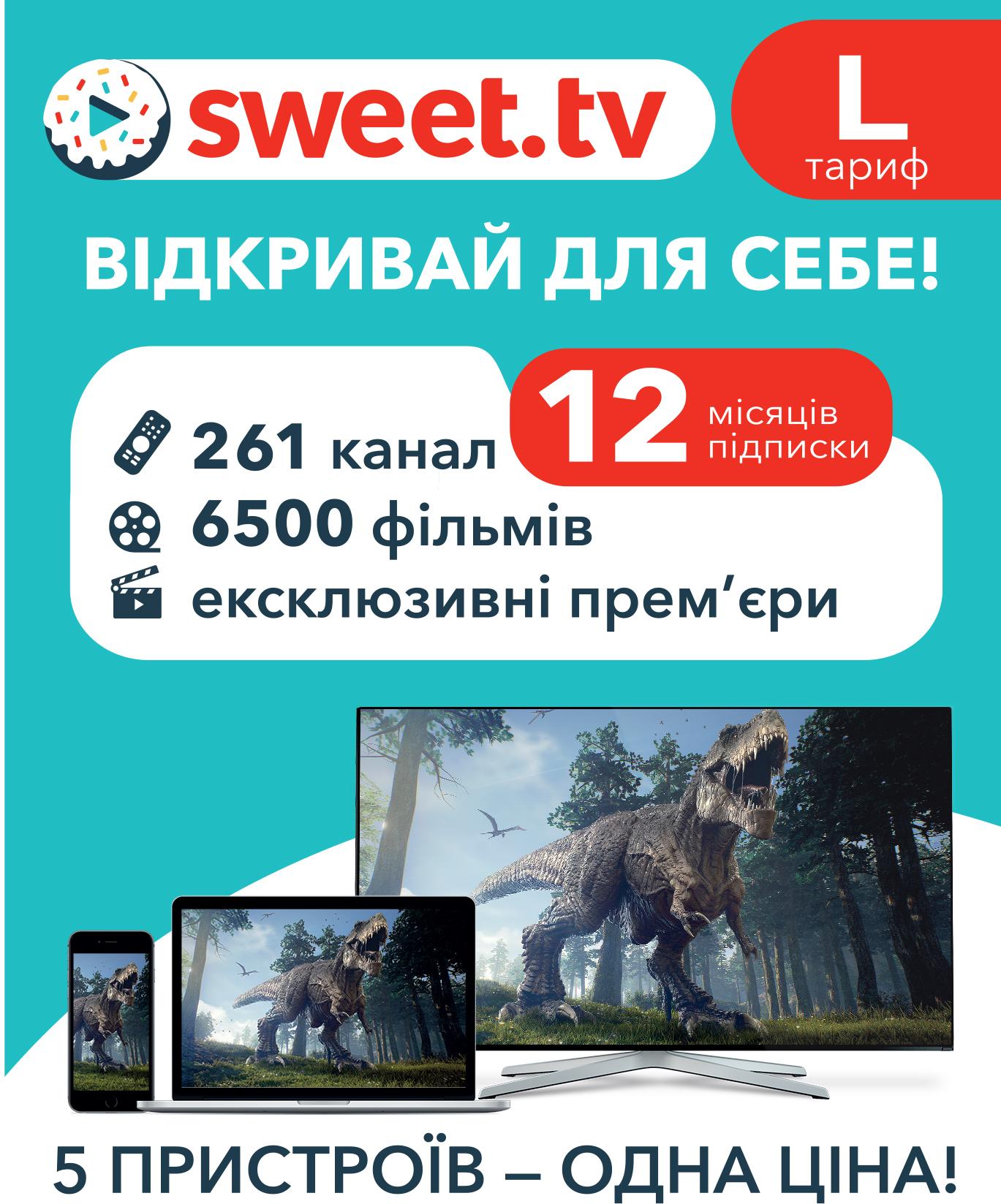 Стартовий пакет «SWEET.TV» L на 12 міс. (скретч-картка)