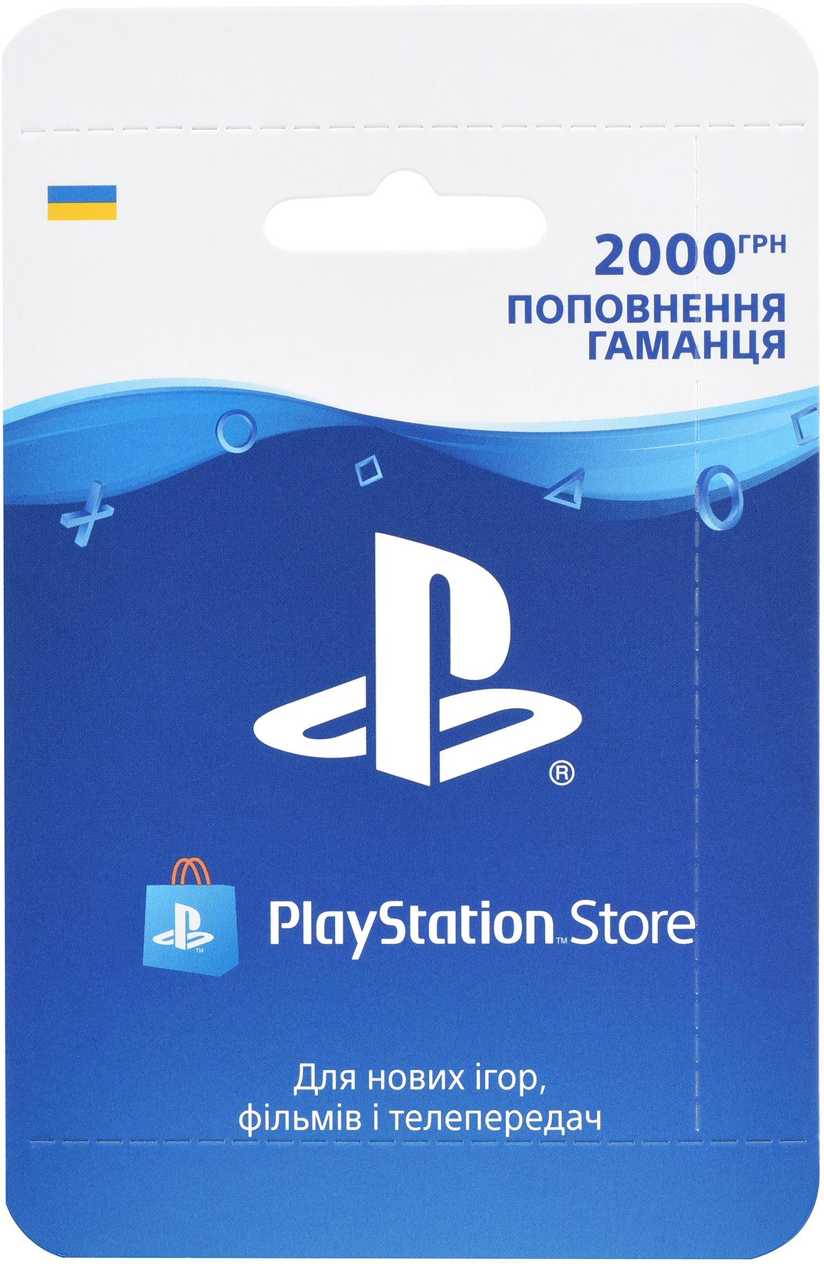 Поповнення гаманця Playstation Store: Карта оплати 2000 грн (конверт)