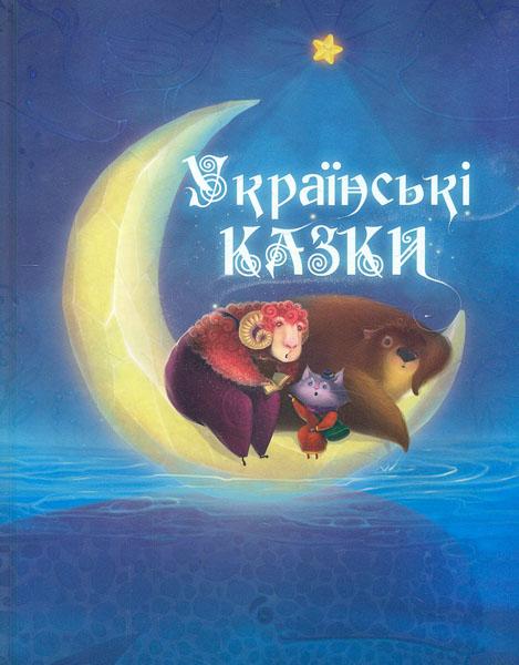 Українські казки (Казки світу)