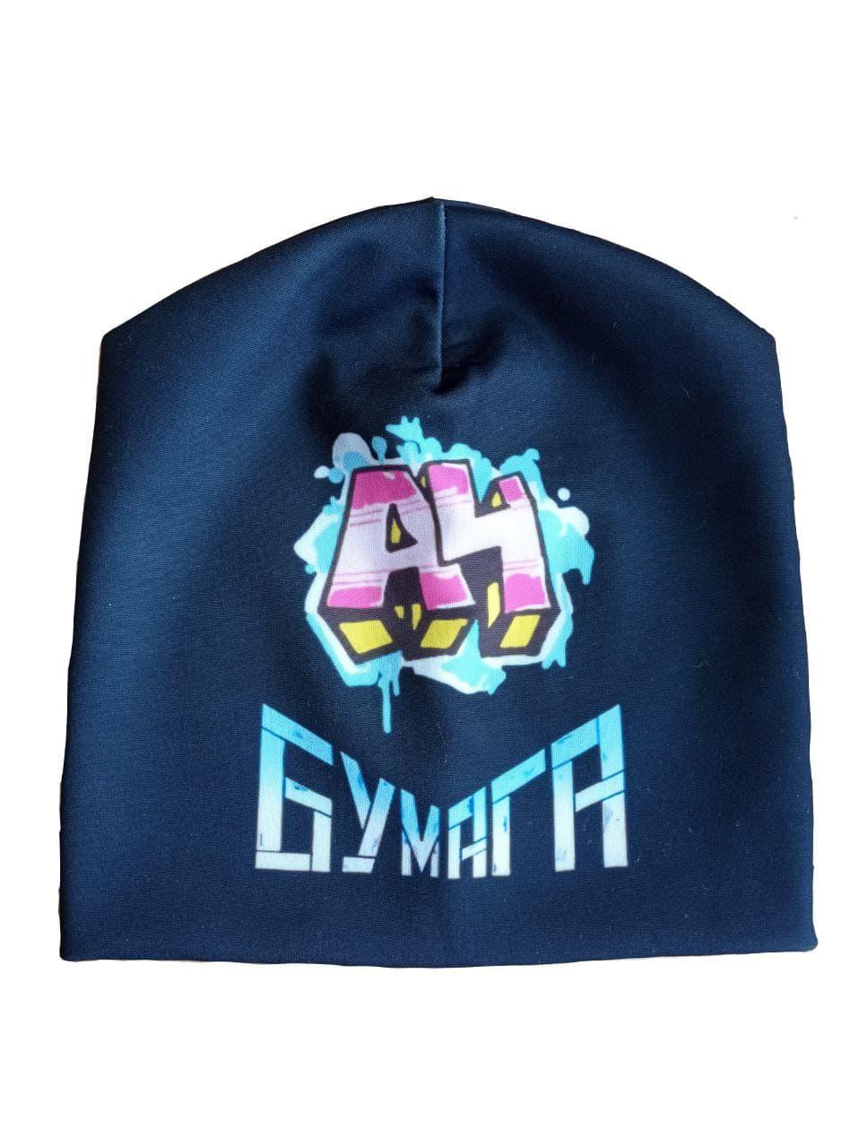 Детская трикотажная шапка МАТЕ Бумага А4, темно-синяя с принтом