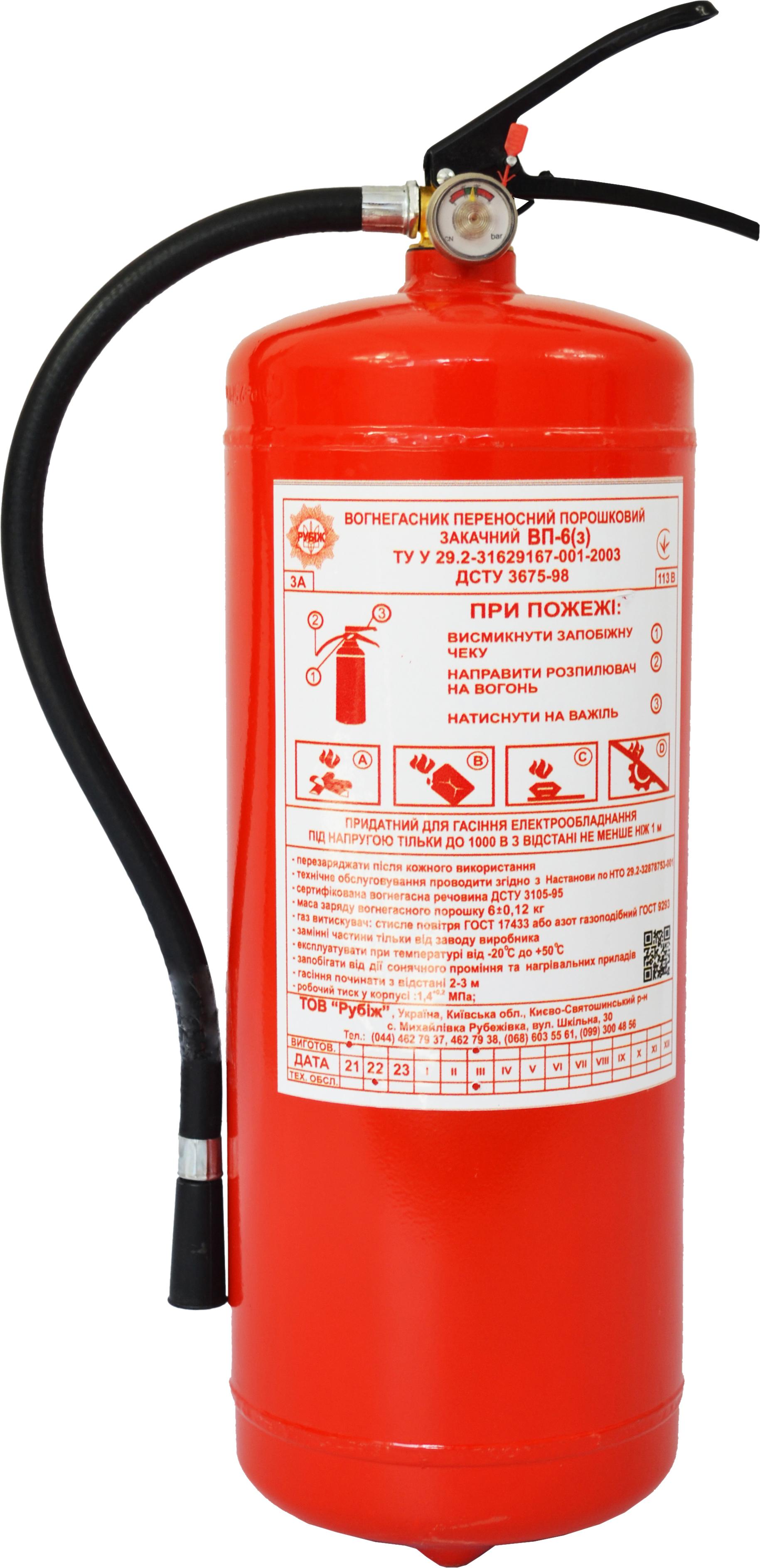 Вогнегасник порошковий Рубіж 6 кг (04-004-6)