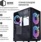 Корпус QUBE Neptune Black (QB07N_FCNU3) - изображение 4