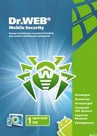 Dr. Web Mobile Security 1 устройство/1 год (электронный ключ в конверте) - изображение 1